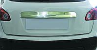 Nissan Qashqai 2007-2010 гг. Накладка над номером (нерж.) OmsaLine - Итальянская нержавейка