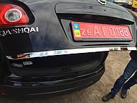 Nissan Qashqai 2007-2010 гг. Накладка кромки багажника (нерж.) OmsaLine - Итальянская нержавейка