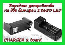 Зарядное устройство на две батареи 18650 LED CHARGER 2 board