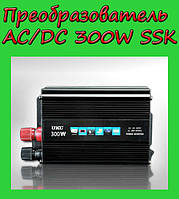 Преобразователь напряжения AC/DC 300W SSK