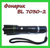 Фонарик BL 7030-2 police, Яркий белый и средний ультрафиолет