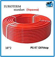 Труба для теплого пола  16*2.0 EUROTERM standard OXYstop PE-RT (Украина)