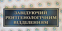 Табличка Заведующий рентгенологическим отделением
