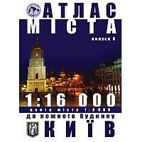 План города Ипт Атлас с каждым домом Киев на скобе М1:16000