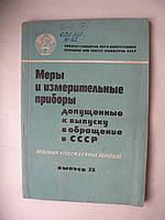Меры и измерительные приборы допущенные к выпуску в обращение в СССР