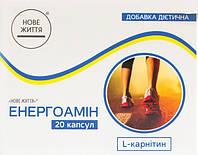 Энергоамин, 20 капсул при занятиях спортом стимулирует увеличение мышечной массы