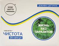 Чистота, антипаразит 20 капсул - натуральное антипаразитарное средство