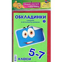 Обложки для книг Полимер микс 5-7кл 175мк 9шт+наклейки