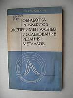 """Г.Грановский """"Обработка результатов экспериментальных исследований резания металлов"""""""