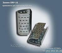 Скоба металлическая ORP-16 для ПЭТ лент