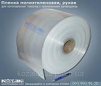 Пленка полиэтиленовая рукавная 250 мм х 0,05 мм