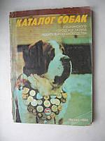 Каталог собак Пушкинского городского клуба любителей собак. 1988 год
