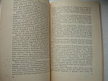 """Соколов М. """"Швеция"""". Серия: """"У карты мира"""" Географгиз. 1953год, фото 4"""
