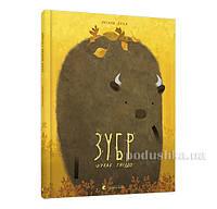 Книга Зубр ищет гнездо Старый Лев 9786176793359