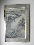 """Я.Бергер """"Китай"""". Серия : """"У карты мира"""". Географгиз 1959 год, фото 8"""