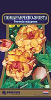 Бегония махровая оранжево-желтая 10 драже