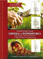 Ричард Берд Практическая обрезка и формировка деревьев, декоративных и фруктовых кустарников. Советы мудрого садовода