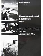 Краснознамённый Балтийский флот Таллинский переход, Либава. Хроника 1942 г.