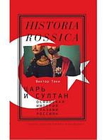 Царь и султан. Османская империя глазами россиян: Монография
