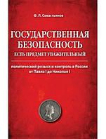 Государственная безопасность есть предмет уважительный: Политический розыск и контроль в России от Павла I до Николая I