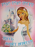 Набор для проведения свадебного выкупа - Тили тили тесто, здесь живет невеста - Блондинка СВ укр.яз
