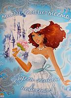 Набор для проведения свадебного выкупа  - Тили тили тесто, здесь живет невеста - Брюнетка  СВ