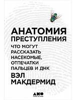 Анатомия преступления: Что могут рассказать насекомые, отпечатки пальцев и ДНК