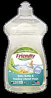 Органическое моющее средство-концентрат для детской посуды, бутылок, сосок Friendly organic 739 мл