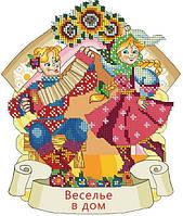 Веселье в дом, Код: 009-4. Схема на ткани для вышивки бисером