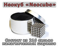 Неокуб Neocube 216 шариков 5 мм в боксе. Хорошее качество. Отличный подарок. Интернет магазин. Код: КДН1439