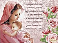 Молитва матери. Артикул: ТИС-009 (1) укр. Тэла Артис. Схема на ткани для вышивки бисером