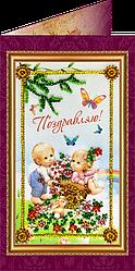 """Набор - открытка """"Поздравляю"""" АО-017 Абрис Арт"""
