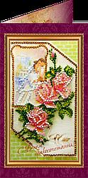 """Набор - открытка """"С Днем бракосочетания"""" АО-018 Абрис Арт"""
