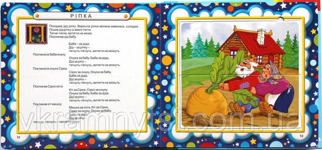 Детские книги на украинском с доставкой в Киев
