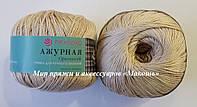 Пряжа Ажурная Пехорка, № 181, жемчуг