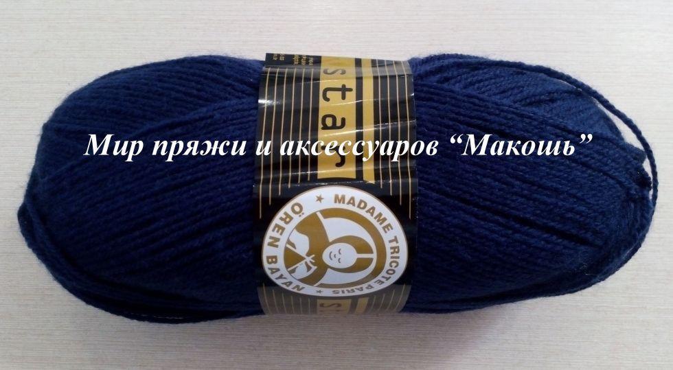 Пряжа Стар Star Madame Tricote, № 020, т.синий