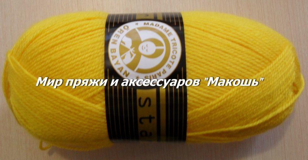 Пряжа Стар Star Madame Tricote, № 028, желтый