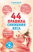 Миркин В. 44 правила снижения веса: экспресс-курс