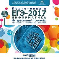 Тренажёр по подготовке к ЕГЭ-2017. Информатика