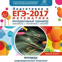 Тренажёр по подготовке к ЕГЭ-2017. Математика (базовый)