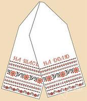Рушник под каравай. РБ-2002 Ткань с рисунком для вышивания бисером ТМ Марічка