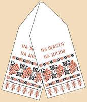 Рушник под каравай. РБ-2005 Ткань с рисунком для вышивания бисером ТМ Марічка