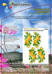 Схема вышивки на водорастворимом флизелине, ФК-25