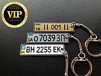 Брелок «VIP Class» для авто