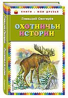Снегирев Г.Я. Охотничьи истории (ил. А. Кардашука)
