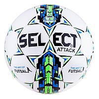 Мяч футзальный Select Attack