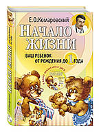 Комаровский Е.О. Начало жизни. Ваш ребенок от рождения до 1 года. (+DVD), фото 1