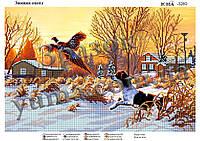 """Схема для вишивки бісером """"Зимняя охота"""" Ю-3280"""