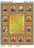 """Схема для вишивки бісером """"Молитва про батьківщину"""" М-946"""