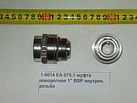 Поворотная муфта EA 075.1